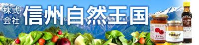 信州自然王国